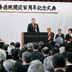 Tenri Yotokuin Children's Home: 100th Anniversary Commemorated
