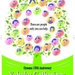 Oyasama 130th Anniversary Yoboku Gatherings to Be Held
