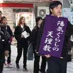 Oyasato Fusekomi Department Conducts Mission Training in Kobe