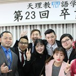 23rd Graduation Ceremony for Tenrikyo Language Institute