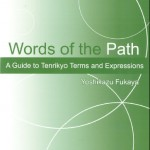 Words of the Path: A Guide to Tenrikyo Terms and Expressions