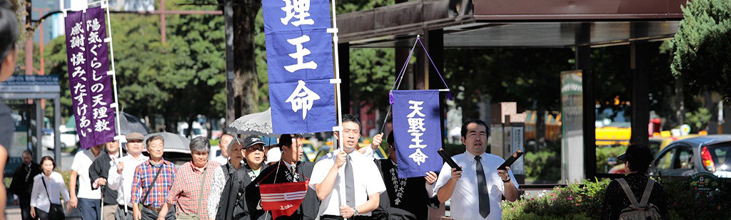 Tenrikyo Nioigake Day 2018
